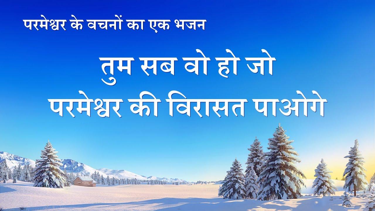 Hindi Christian Song With Lyrics   तुम सब वो हो जो परमेश्वर की विरासत पाओगे
