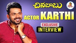 Hero Karthi Exclusive Interview About Chinna Babu | Celebrity Interviews | Vanitha TV