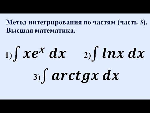 Метод интегрирования по частям (часть 3). Высшая математика.