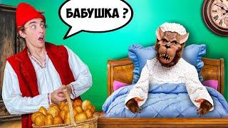 Влад А4 Попал в РЕАЛЬНУЮ СКАЗКУ Красная Шапочка