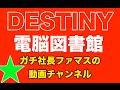 Destiny_ティムールズラッシュに最後の弾ついたぞぃ!