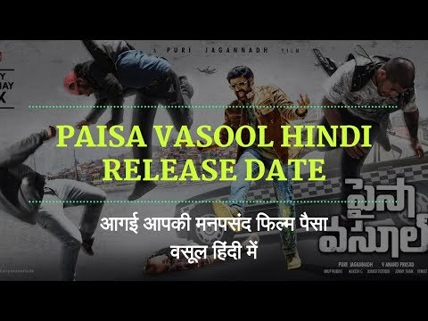 paisa-vasool-hindi-dubbed-full-movie-release-date-in-theaters- -by-upcoming-south-hindi-dub-movies