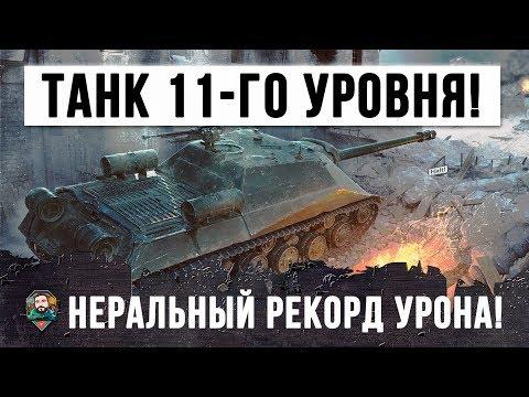 ШОК! ЭТО ТАНК 11-ГО УРОВНЯ! РЕКОРД ПО УРОНУ НА ОБ.704 В WORLD OF TANKS!!! thumbnail