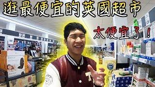 推薦!逛英國超市找到最便宜的生活方式!Vlog 11【Moose 英國留學香港仔】