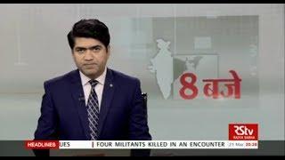 Hindi News Bulletin   हिंदी समाचार बुलेटिन – Mar 21, 2018 (8 pm)