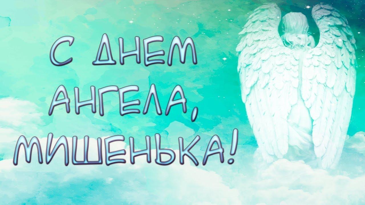 С Днем Ангела Михаила!