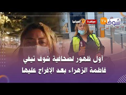 من إسبانيا..أول ظهور لصحافية شوف تيفي فاطمة الزهراء بعد الإفراج عليها من طرف سلطات الاحتلال بسبتة