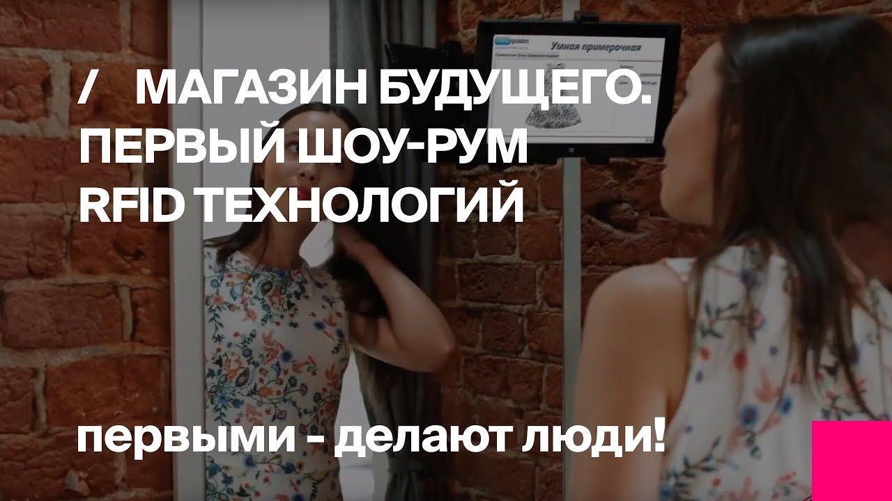 Первый Бит | Первый шоу - рум на RFID - Магазин будущего