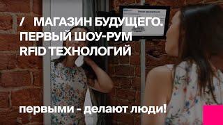 Первый шоу-рум на RFID - Магазин будущего
