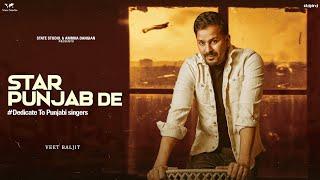 STAR PUNJAB DE | New Song | Veet Baljit | State Studio | Latest Punjabi Song 2021