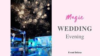 Самый красивый свадебный вечер