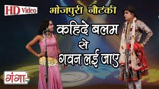 Kahida Balam Se | कहिदा बलम से गवन लई जाए | Bhojpuri Nautanki Nach Programme |