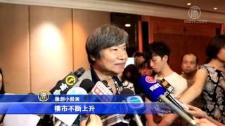 内房危机波及香港 中原被拖欠20亿