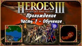 Прохождение Герои Меча и Магии 3. #1 - Обучение
