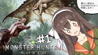 [LIVE] 【MHW(PS4版)】ひと狩りご一緒しませんか??【アイドル部】