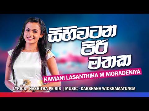 """Kamani Lasanthika New Song """"Sihiwatana Piri Mathaka"""" සිහිවටන පිරි (Music by Darshana Wickramatunga)"""