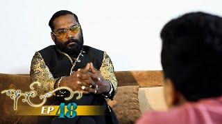 Aaliya | Episode 48 - (2021-06-08) | ITN Thumbnail