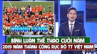 Bình Luận Thể Thao cuối năm 2019 (27/12) - Năm thành công rực rỡ của thể thao VIệt Nam