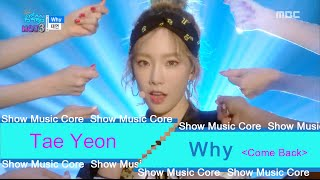 Video [Comeback Stage] TAEYEON - Why, 태연 - Why Show Music core 20160702 download MP3, 3GP, MP4, WEBM, AVI, FLV Desember 2017