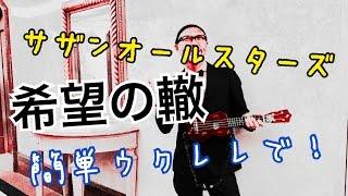 中村あゆみ - 希望の轍