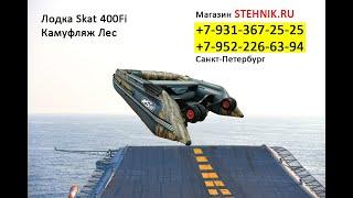 Лодка Скат 400Fi Камуфляж Лес
