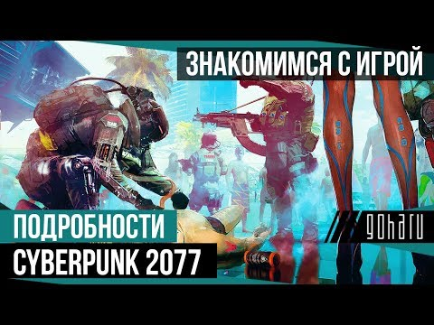 Cyberpunk 2077 - Подробности о грядущем проекте