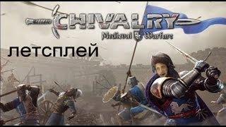 Chivalry : Medieval Warfare Летсплей