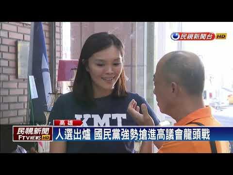 人選出爐 國民黨強勢搶進高議會龍頭戰-民視新聞