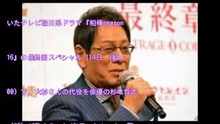 2月21日に亡くなった俳優の大杉漣さん(享年66)が、準レギュラーとして...