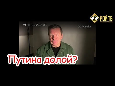 Когда Соловьев закричит: «Путина долой!»?