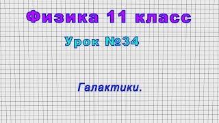 Физика 11 класс (Урок№34 - Галактики.)