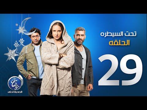 مسلسل تحت السيطرة - الحلقة التاسعة والعشرين | Episode 29 - Ta7t El Saytara