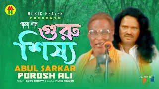 গুরু শিশ্যা - Abul Sarkar & Porosh Ali - Guru Shishya