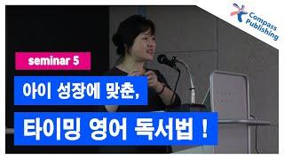 [웅진컴퍼스] 아이 성장발달에 맞춘 타이밍 영어독서법 …