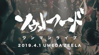 [LIVE]ソウルフード【2019年4月1日梅田Zeelaフロアワンマンライブ】