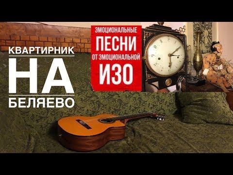 ИЗО КВАРТИРНИК НА БЕЛЯЕВО ( Екатерина Изосимова и Александр Козинец)