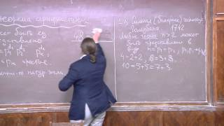 Основная теорема арифметики, АВС гипотеза и другие гипотезы теории чисел // Дмитрий Орлов