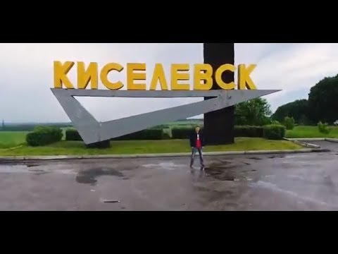 КИСЕЛЁВСК КАНАДА (Маскай   Город умирает)2019