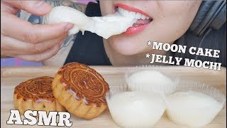 ASMR JELLY MOCHI + MOON CAKE (SOFT RELAXING EATING SOUNDS) NO TALKING | SAS-ASMR