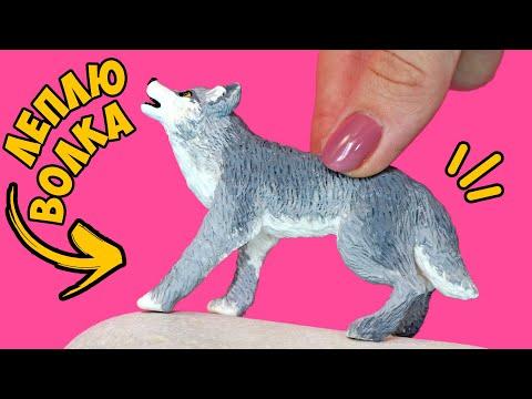 Как сделать волка своими руками