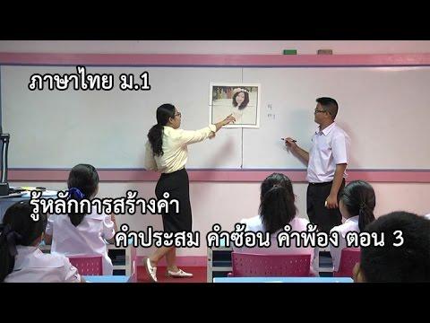 ภาษาไทย ม.1 รู้จักการสร้างคำ คำประสม คำซ้อน คำพ้อง ตอนที่ 3 ครูละอองดาว ชาวกงจักร์