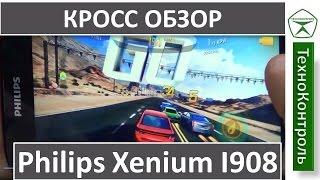 philips Xenium I908 обзор смартфона   Technocontrol