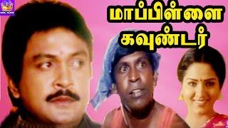 Mappillai Gounder -Prabhu,Swathi,Vadivelu,Vinu Chakravarthy,Mega Hit Tamil Full movie