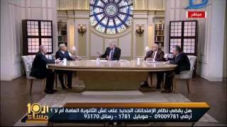 فيديو.. خبير تربوي:« نظام البوكليت للامتحانات فرقعة حكومية»