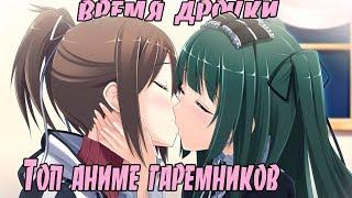 (ВРЕМЯ ДРОЧКИ) ТОП АНИМЕ ГАРЕМНИКОВ/РОМАНТИКИ
