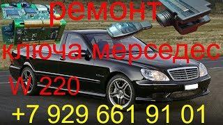 Ремонт ключа рыбка Mercedes W220 1999 г.в., прописать ключ мерседес , ремонт замка EZS, Раменское
