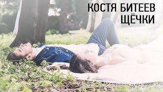 Смотреть клип Костя Битеев - Щёчки