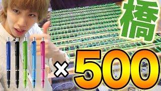 折れないシャーペン500本で橋を作ってみた