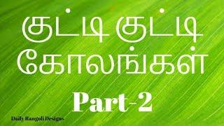 குட்டி குட்டி கோலங்கள் Part-2 | தினசரி கோலம் | 5 புள்ளி கோலம | rangoli Kolam Muggulu