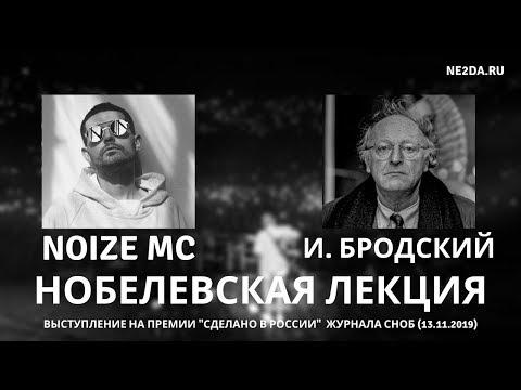Noize MC - Нобелевская лекция Иосифа Бродского (13.11.2019)